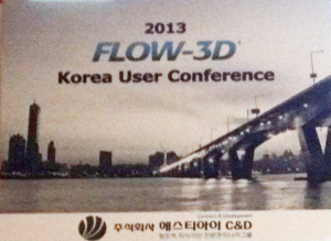 13-korea-users-conf