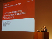 conf2014_img14