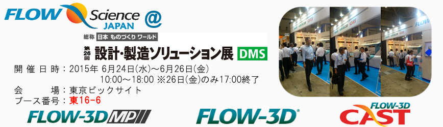 DMS2015_slider