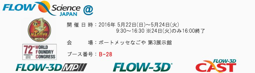 WFC2016_slider