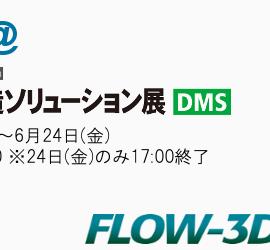 DMS2016_slider