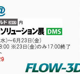 DMS2017_slider