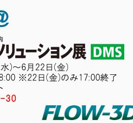 DMS2018_slider