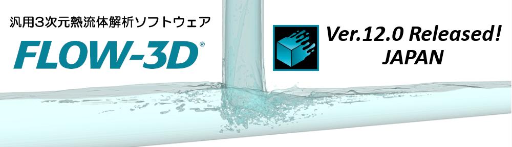 FLOW-3D_slider_V12