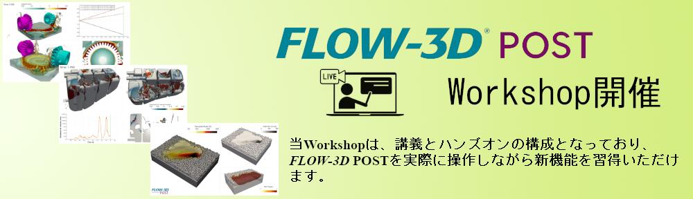 post_workshop