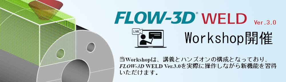 weld_workshop
